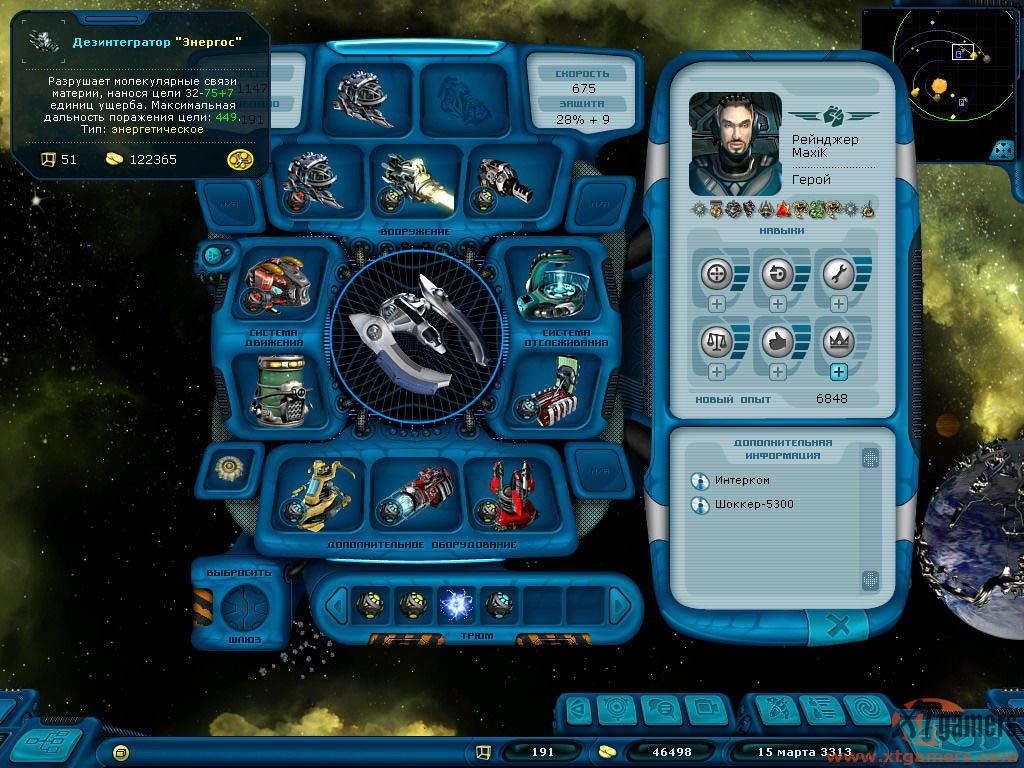 космические рейнджеры 2 скачать игру через торрент
