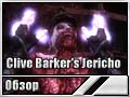 Clive Barker's Jericho (Обзор)