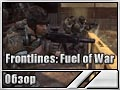Frontlines: Fuel of War (Обзор)