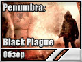 Penumbra: Black Plague (�����)