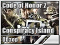 Code of Honor 2 - Conspiracy Island (Обзор)