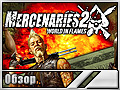Mercenaries 2: World in Flame (Обзор)