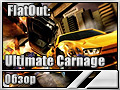 FlatOut: Ultimate Carnage (�����)