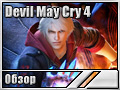 Devil May Cry 4 (Обзоры)