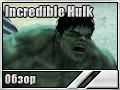 Incredible Hulk (обзор)