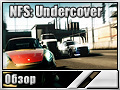 Need for Speed: Undercover (Обзор)