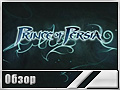 Prince of Persia 2008 (Обзор)