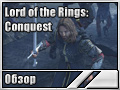 Lord of the Rings: Conquest (Обзор)