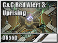 Command & Conquer Red Alert 3: Uprising (Обзор)