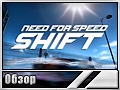 Need for Speed: Shift (Обзор)